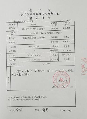 楚怡咸蛋黄质量检验报告(201807)-2