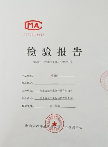 楚怡咸蛋黄质量检验报告(201807)-1