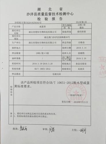 楚怡咸蛋黄质量检验报告(2019)-2