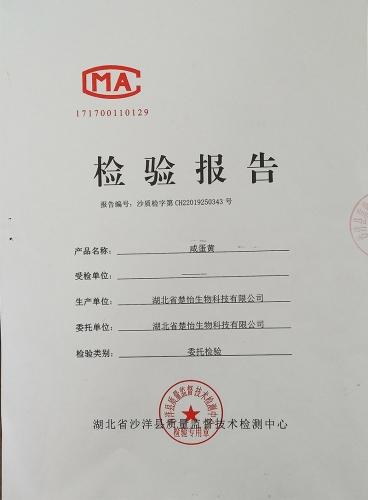 楚怡咸蛋黄质量检验报告(2019)-1